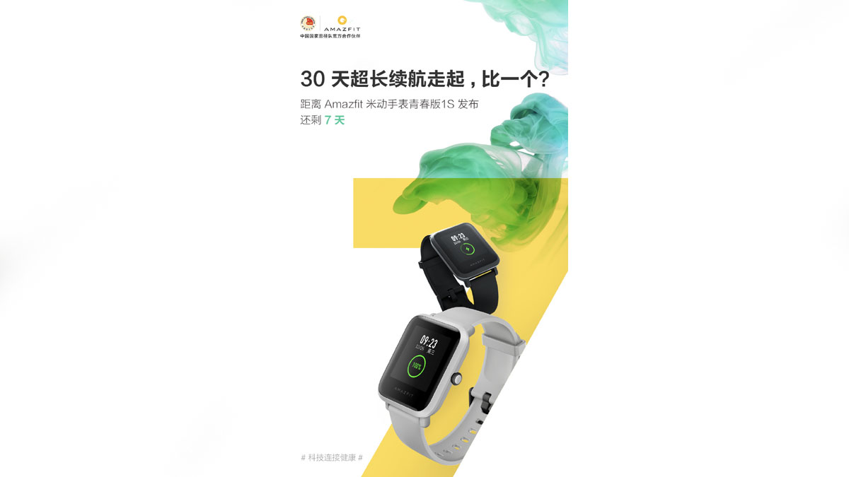 Amazfit Bip Lite 1S With 30-Day Battery Life Launching on April 30
