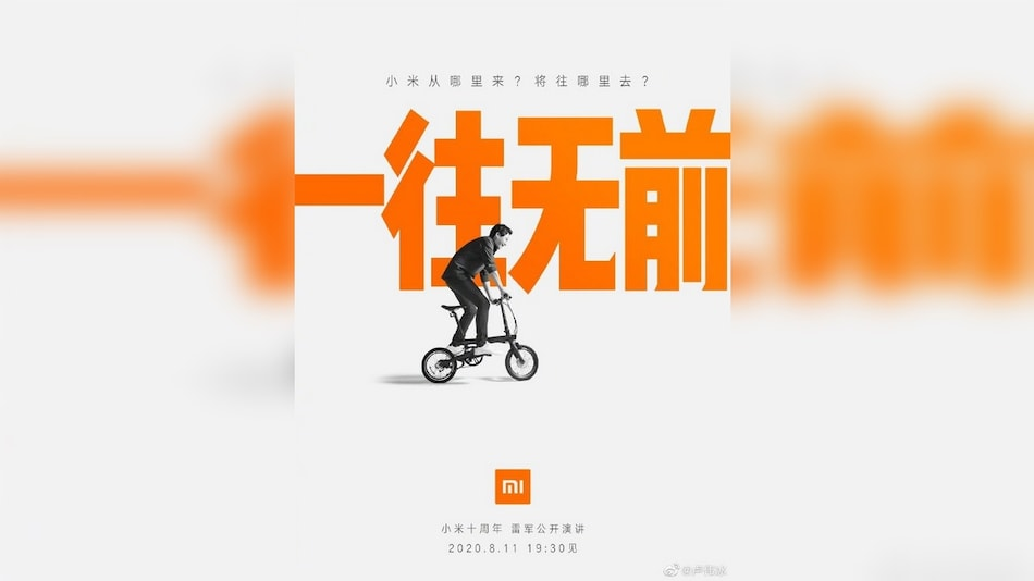 Xiaomi Rumoured to Launch Mi 10 Pro Plus, New Products on August 11 at 10th Anniversary Virtual Event