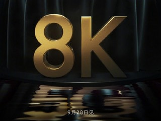 Mi TV Master Supreme Commemorative Edition With 8K Resolution, 5G Support to Launch on September 28