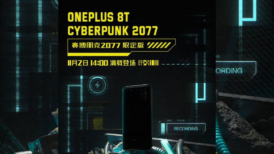 OnePlus 8T Cyberpunk 2077 Limited Edition इस दिन देगा दस्तक