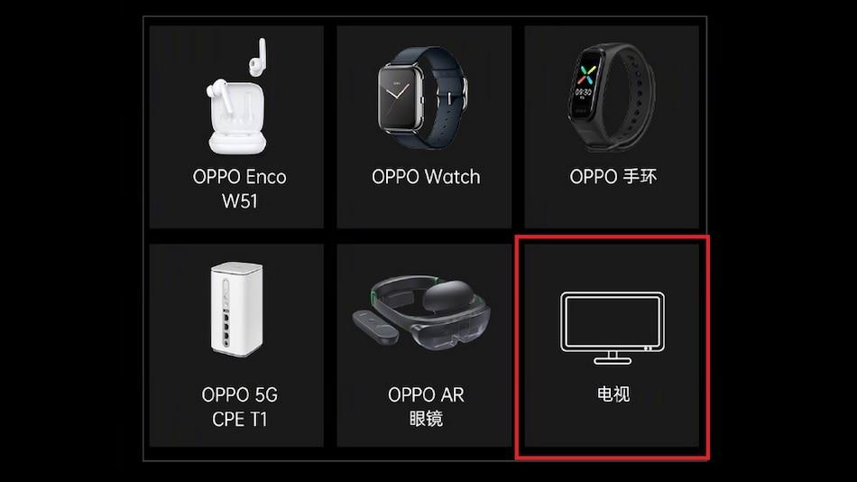 Oppo Smart TV के लिए हो जाइए तैयार, कंपनी ने दी जानकारी