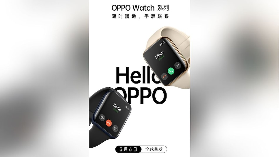 Oppo Confirms Oppo Watch Launch Date: Here's All You Need to Know