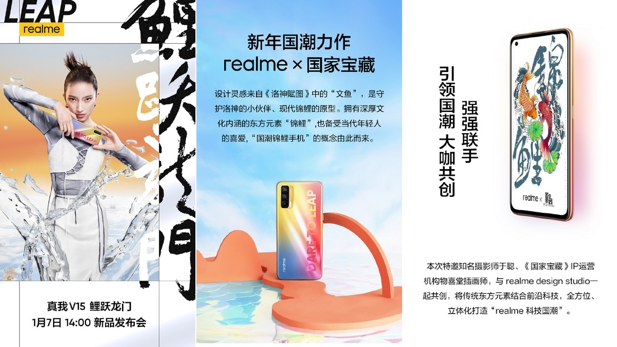 Realme Koi Launching On January 7: Expected Features, Price Details