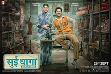 Sui Dhaaga Movie Ticket Offers: Paytm, BookMyShow Movie Ticket Booking Offers, Promo Code, Cashback