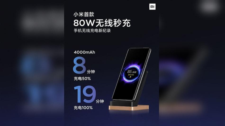 Xiaomi की इस टेक्नोलॉजी से 19 मिनट में चार्ज होगी 4,000 एमएएच की बैटरी