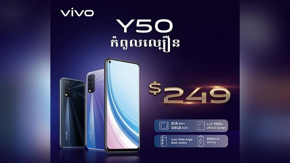 Vivo Y50 लॉन्च, चार रियर कैमरे और 5,000 एमएएच बैटरी हैं खासियत