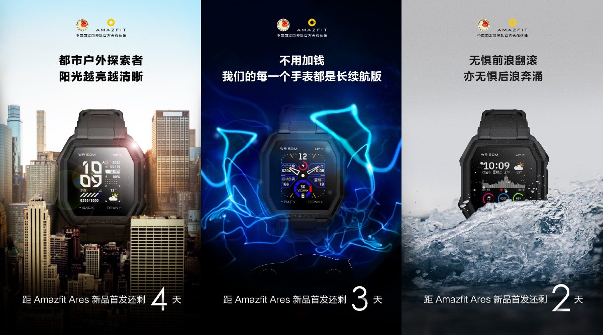 Image of article 'Amazfit Ares Teased to Offer Multiple Watch Faces, VO2 Max Measurement'