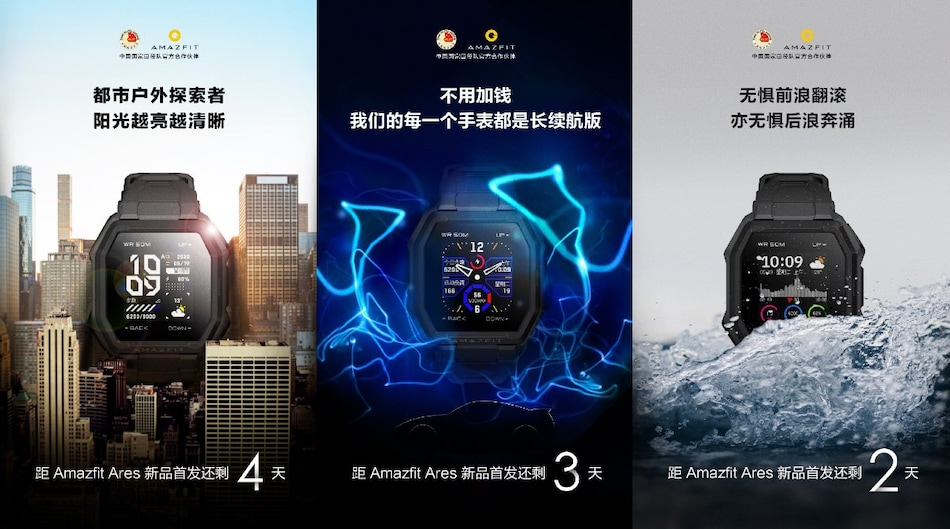 Amazfit Ares Teased to Offer Multiple Watch Faces, 24-Hour Heart Rate Monitoring, VO2 Max Measurement