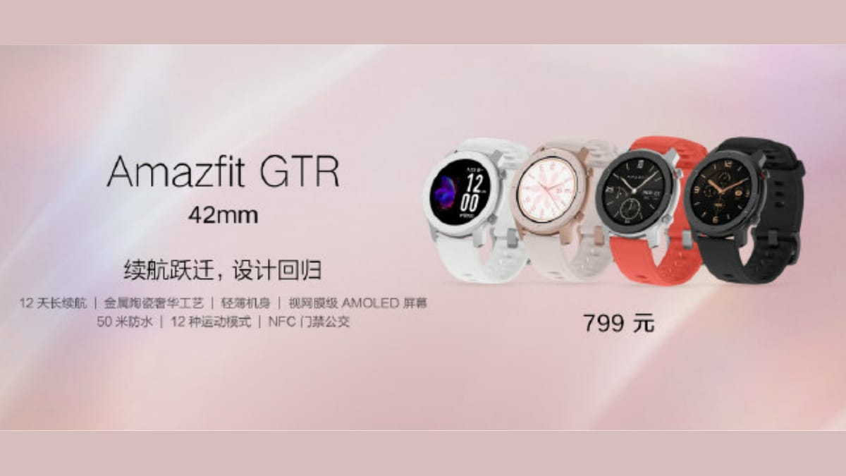 Amazfit GTR Smartwatch With 12 Sports Modes, Up to 72 Days Battery Life Launched