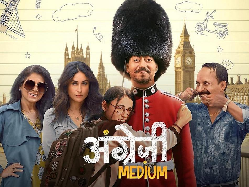 Disney+ Hotstar पर रिलीज हुई इरफान खान की फिल्म Angrezi Medium