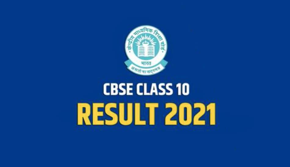 CBSE Class 10 Board Exam Results 2021 Live: ऑनलाइन ऐसे चेक करें अपना 10वीं का रिज़ल्ट