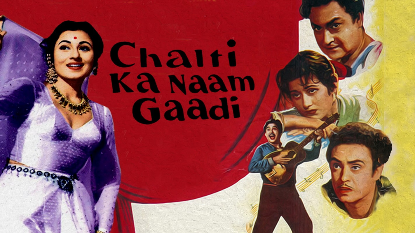 chalti ka naam gaadi chalti ka naam gaadi