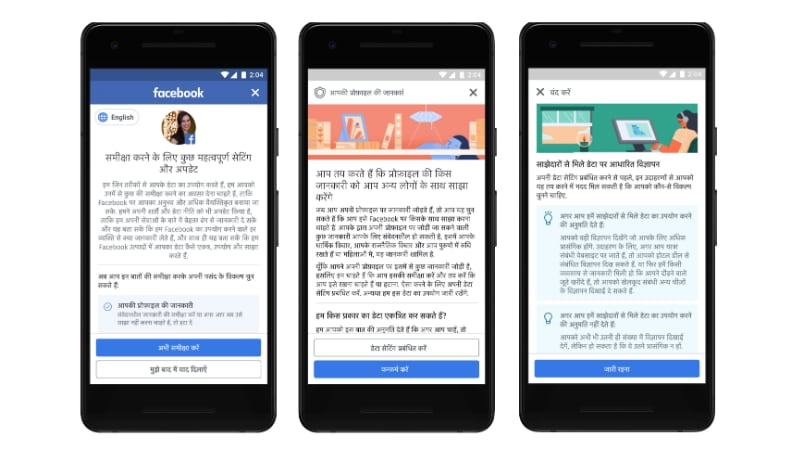 Facebook Privacy Review Now Available in 11 Indian Languages; Privacy Info to Become More Transparent
