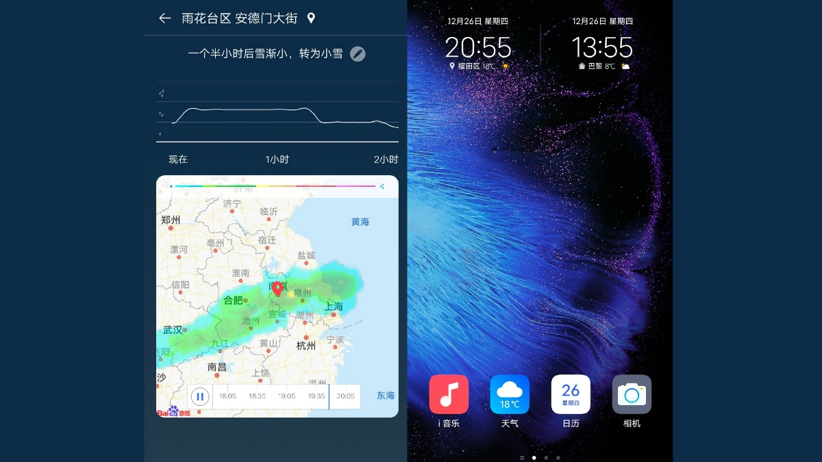 Funtouch OS 10 to Bring Earthquake Warning Feature, Vivo Executive Teases