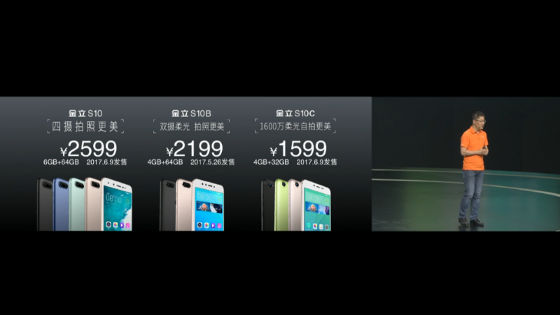 Gionee S10 स्मार्टफोन में हैं चार कैमरे, जानें सारी ख़ूबियां