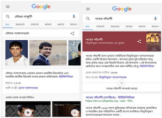 Google Knowledge Graph Gets Bengali Language Support