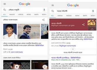 Google Knowledge Graph Gets Bengali Language Support