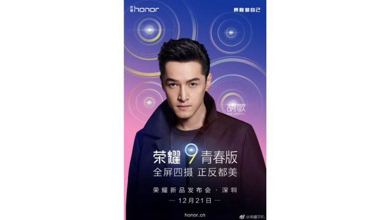 honor 9 lite launch invite weibo Honor 9 Lite  Huawei