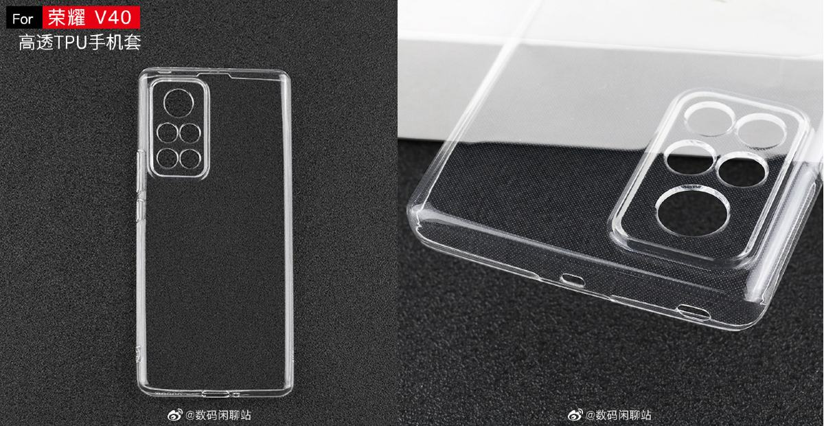honor v40 protective case image leak weibo Honor V40