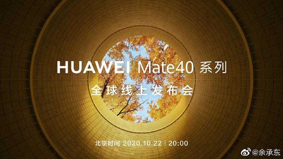 Huawei Mate 40 सीरीज़ 22 अक्टूबर को होगी लॉन्च