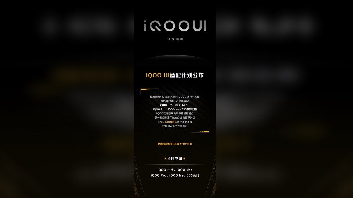 Vivo iQoo, iQoo Neo, iQoo Pro, Other Older iQoo Phones to Receive iQoo UI Update Starting Mid-June