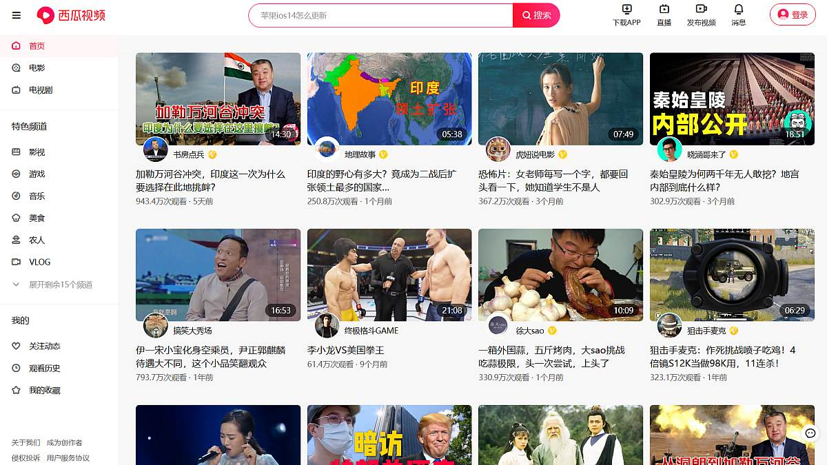China Punishes Live-Stream Apps for 'Vulgar' Content