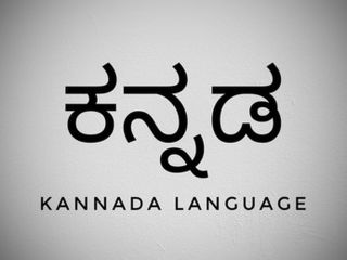 Google Shows Kannada as 'Ugliest' Language, Removes It After Outrage; Apologises
