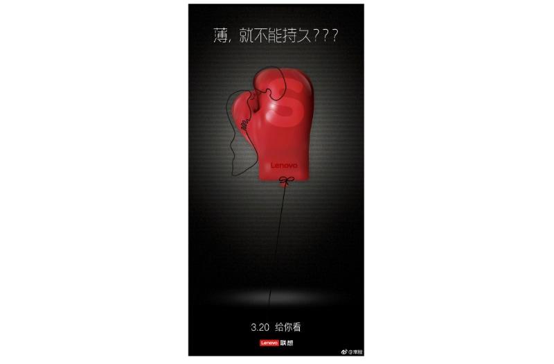 lenovo s5 invite weibo Lenovo S5 Invite Teaser