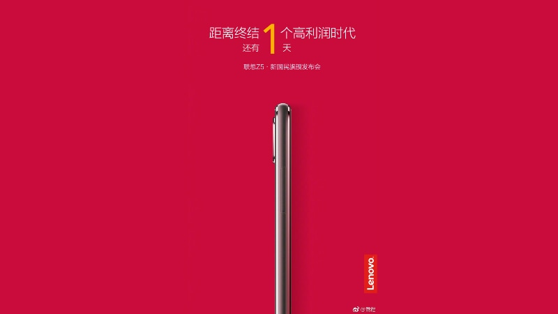 Lenovo Z5 Teaser Hints at Metal Frame, Glass Body, Vertical Dual Camera Setup Ahead of Launch Tomorrow