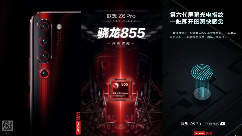 Lenovo Z6 Pro में होंगे चार रियर कैमरे और 48 मेगापिक्सल सेंसर