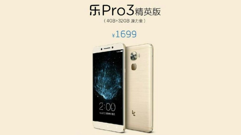 LeEco Le Pro3 Elite with Snapdragon 820 goes official in China