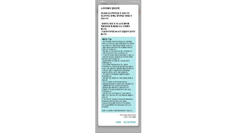 lg g7 thinq android pie update changelog ruri web LG G7 ThinQ