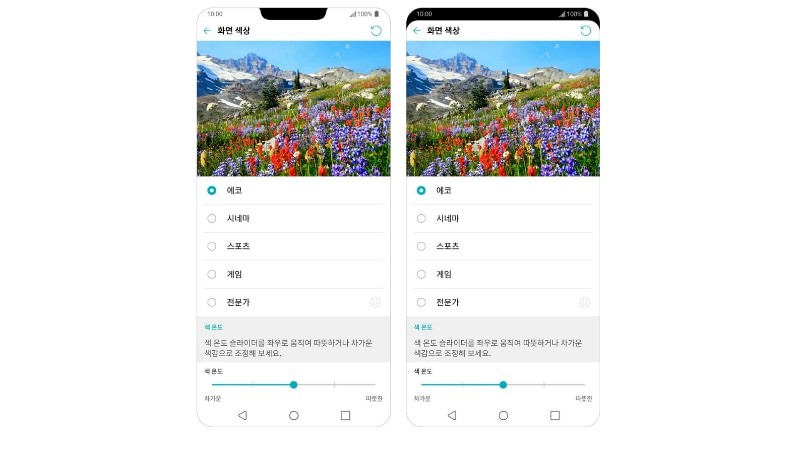 LG G7 ThinQ to Sport Super Bright Display With 'Second Screen', Option to Hide Notch
