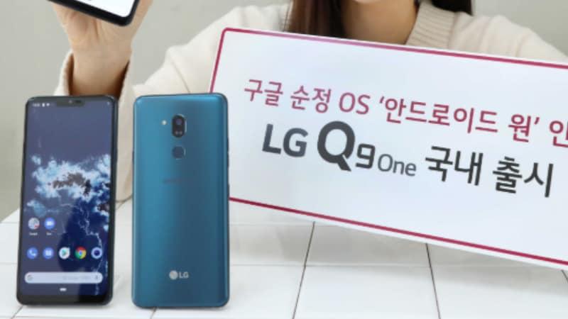 LG Q9 One एंड्रॉयड वन स्मार्टफोन हुआ लॉन्च, 16 मेगापिक्सल का कैमरा सेंसर है इसमें