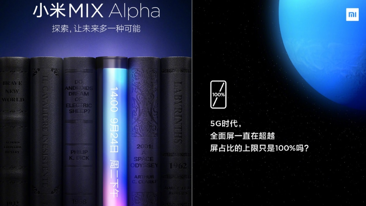 Xiaomi Mi Mix Alpha With Curved Display Teased, Might Breach 100 Percent Screen-to-Body Ratio Mark