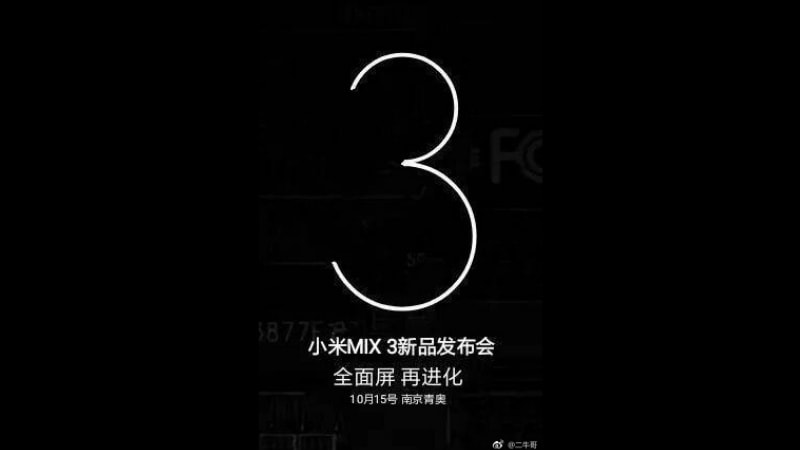Xiaomi Mi Mix 3 होगा कैमरा स्लाइडर वाला फोन, 15 अक्टूबर को उठेगा पर्दा
