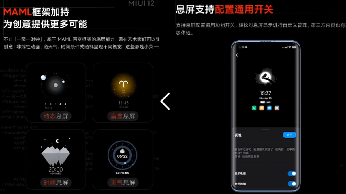 MIUI 12 Teased to Support Camera App Layout Customisation, Third-Party Always On Display Styles