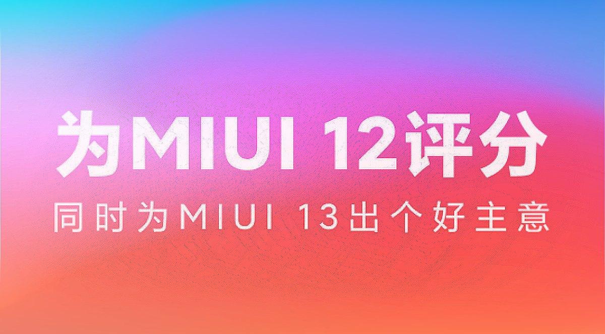 MIUI 13 Already in Development, Xiaomi Reveals