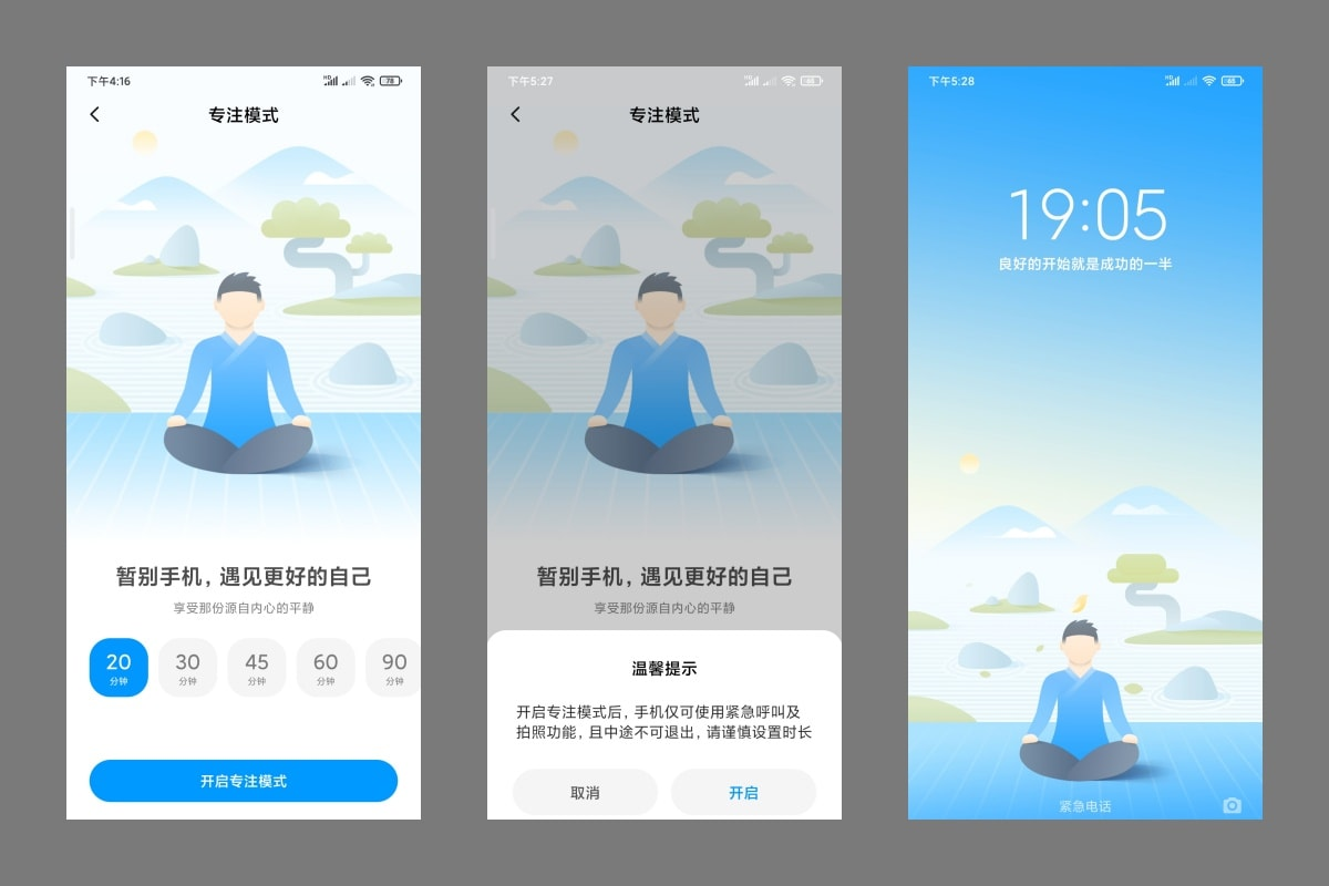 Xiaomi to Add Focus Mode to MIUI, Now Available as a Part of Developer Version