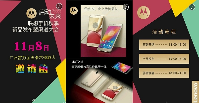 Moto M, Lenovo P2 Launch Expected on November 8