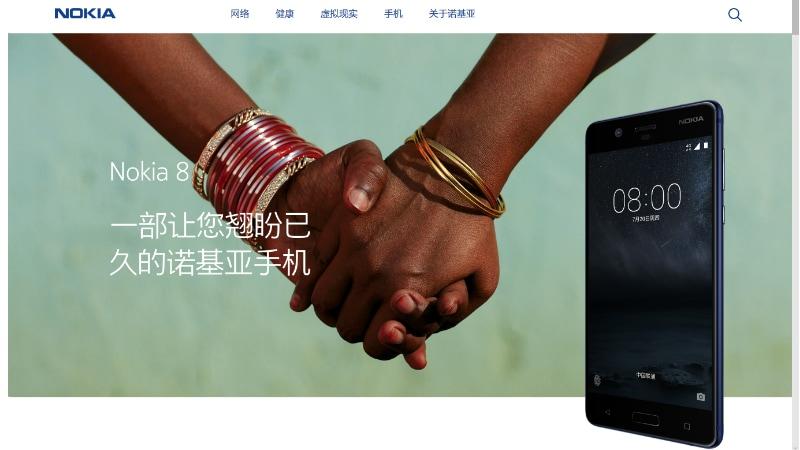 Nokia 8 आधिकारिक वेबसाइट पर दिखा, आज हो सकता है लॉन्च