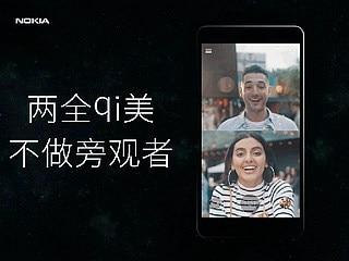 Nokia 7 गुरुवार को हो सकता है लॉन्च, कंपनी ने भेजा इनवाइट