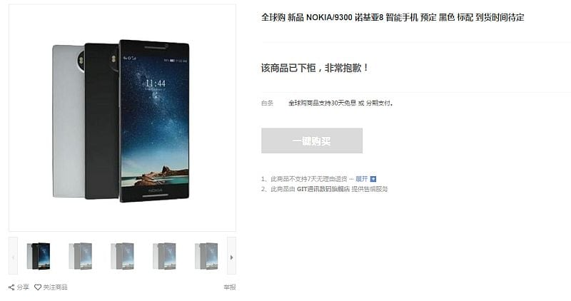 Nokia 8 Price Leaked Ahead of Rumoured MWC 2017 Launch