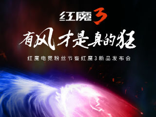 Nubia Red Magic 3 Gaming Smartphone Launch Set for April 28