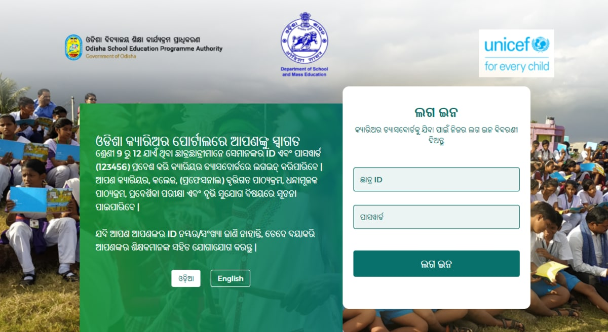 Odisha Launches Career Portal for Students in Collaboration With UNICEF - Gadgets 360