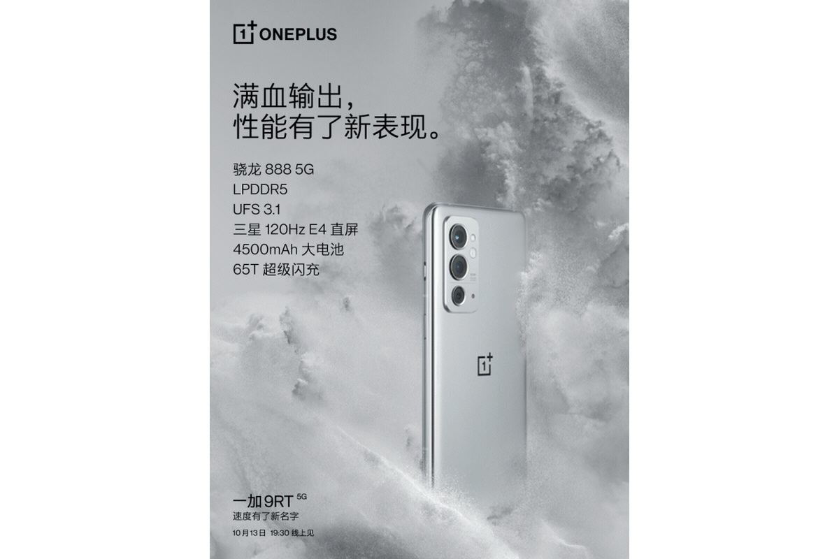 oneplus 9rt specifications teaser weibo OnePlus 9RT