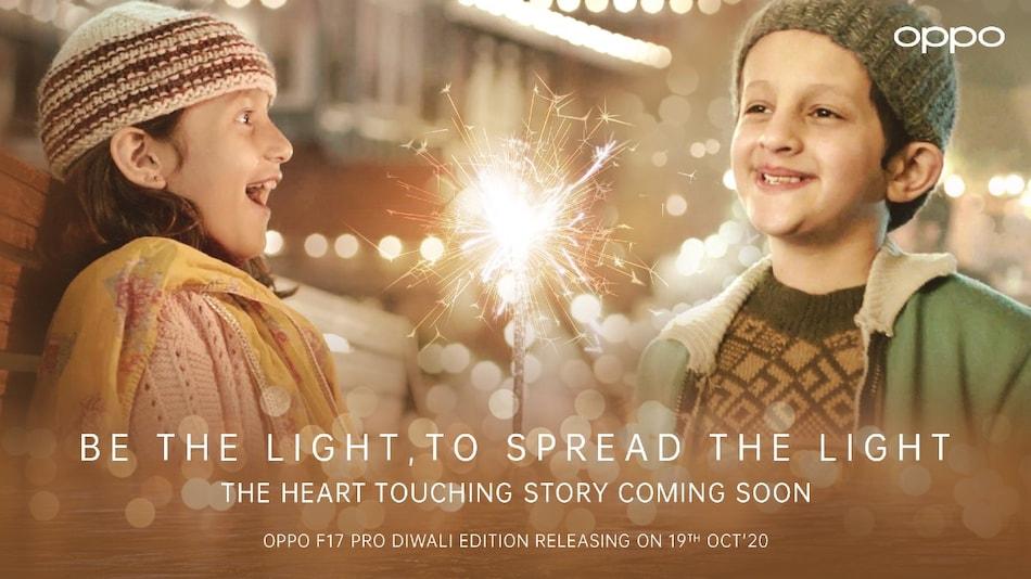 Oppo F17 Pro Diwali Edition स्मार्टफोन 19 अक्टूबर को होगा लॉन्च