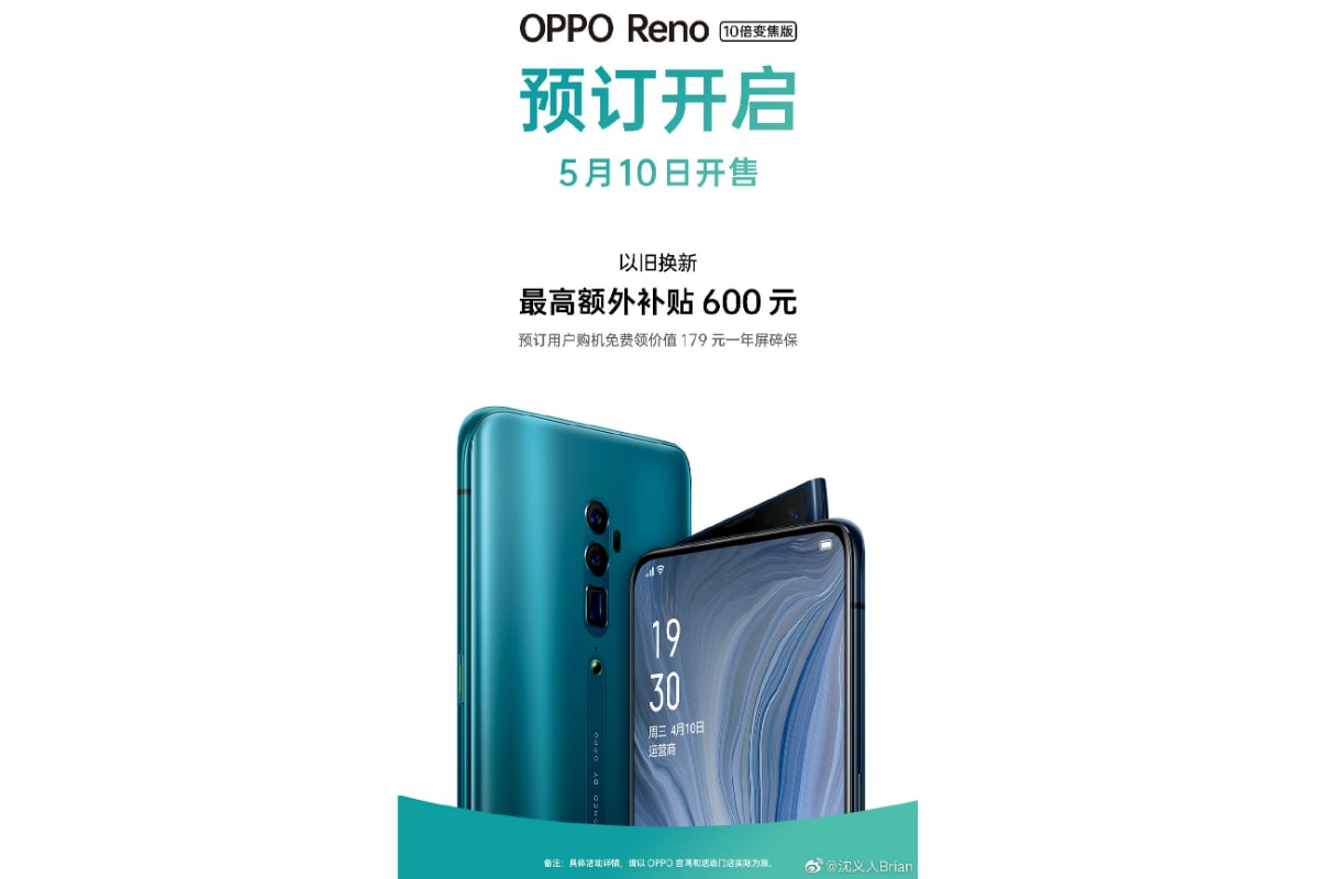 oppo reno 10x zoom edition registrations weibo brian shen Oppo Reno 10x Zoom Edition