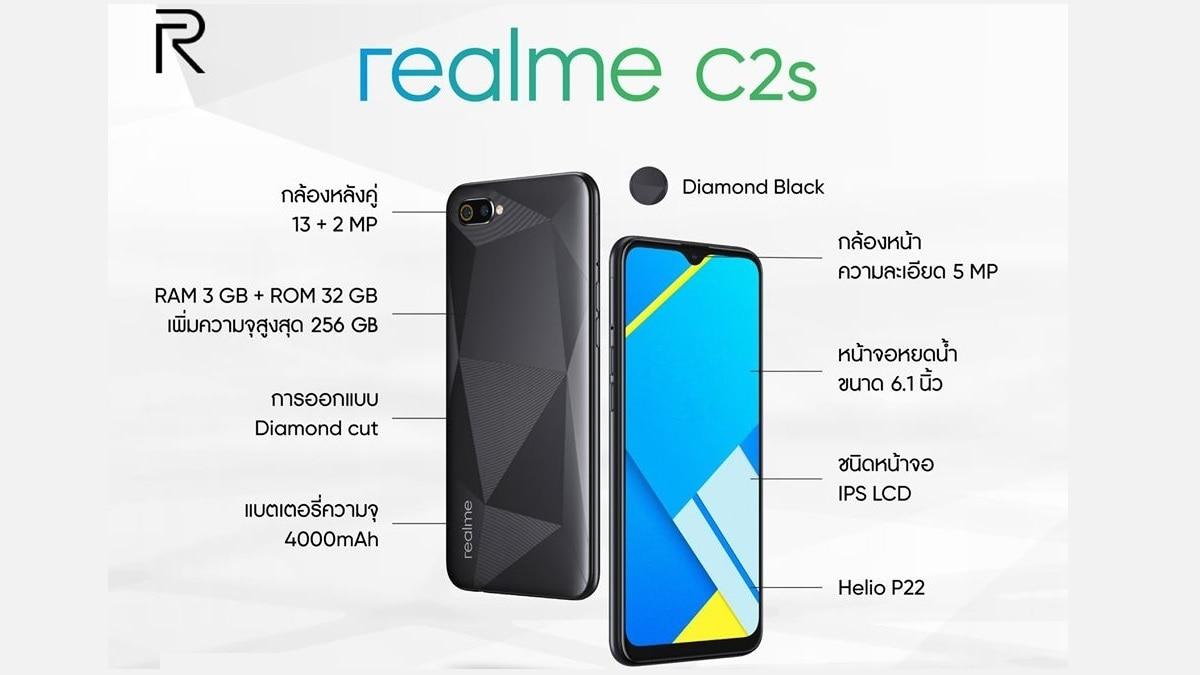 Realme C2s लॉन्च, दो रियर कैमरे और 4,000 एमएएच बैटरी से है लैस