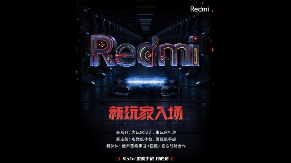 Redmi का बजट रेंज में धांसू गेमिंग फोन अप्रैल के अंत तक होगा लॉन्च